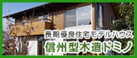 信州型木造ドミノ
