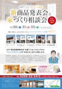 山三様オモテ②_page001
